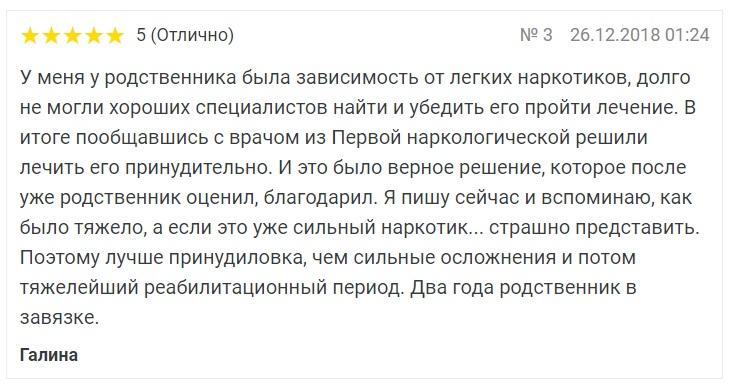"""отзывы о клинике """"ПНК"""" в Духанино"""