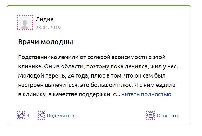 """""""Первая Наркологическая Клиника"""" Духанино отзывы"""